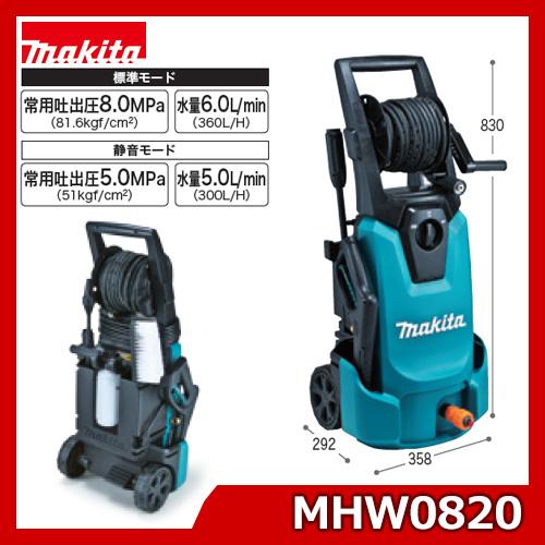 マキタ 高圧洗浄 ポンプ 高圧洗浄機 MHW0820 吐出圧 8MPa 清専用 電動タイプ 水道直結タイプ 送料無料