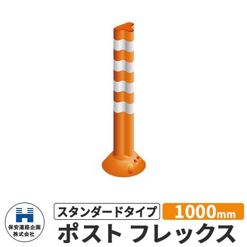 道路 安全 ポール ポストフレックス スタンダードタイプ 視線誘導標 PF1000 高さ1000mm 道路標識 イメージ:オレンジ 入札案件対応 要問合せ 保安道路企画