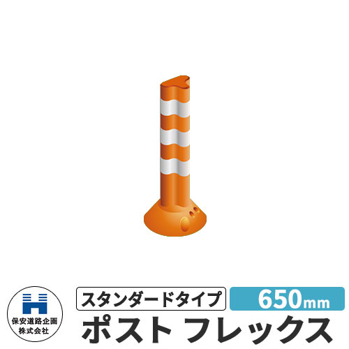道路 安全 ポール ポストフレックス スタンダードタイプ 視線誘導標 PF650 高さ650mm 道路標識 イメージ:オレンジ 入札案件対応 要問合せ 保安道路企画
