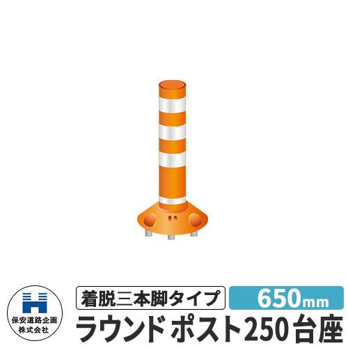 道路 安全 ポール ラウンドポスト250台座 着脱三本脚タイプ 視線誘導標 RP-B650-25 高さ650mm 道路標識 イメージ:オレンジ 入札案件対応 要問合せ 保安道路企画