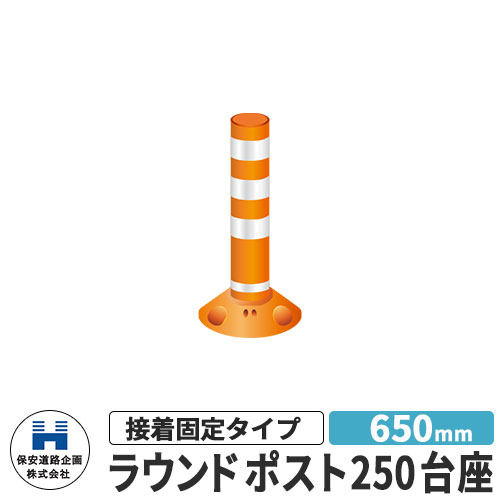 道路 安全 ポール ラウンドポスト250台座 接着固定タイプ 視線誘導標 RP650-25 高さ650mm 道路標識 イメージ:オレンジ 入札案件対応 要問合せ 保安道路企画