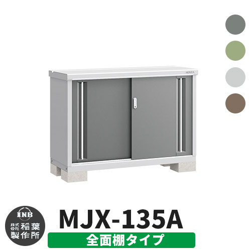 カラーが豊富な一番人気の小型物置です イナバ物置 シンプリー MJX-135A 全面棚タイプ Aタイプ 当店限定販売 小型 全7色 おしゃれ物置き スライド扉 希望者のみラッピング無料