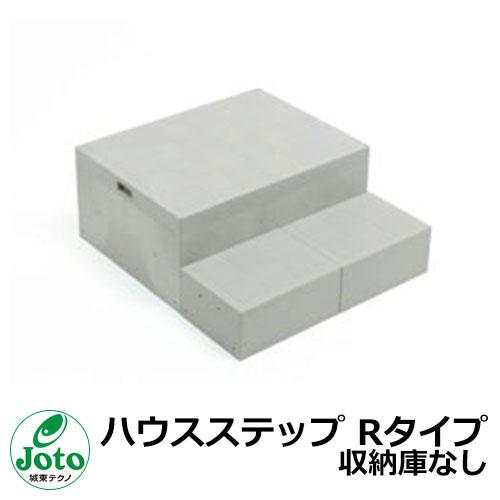 収納 ステップ ハウスステップ Rタイプ 収納庫なし CUB-8060W-3 Joto 城東テクノ