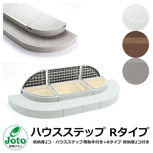収納 ステップ ハウスステップ Rタイプ 収納庫2コ・ハウスステップ用取手付き+Rタイプ 収納庫2コ付き Joto 城東テクノ