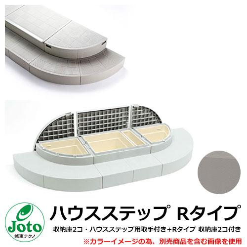 収納 ステップ ハウスステップ Rタイプ 収納庫2コ・ハウスステップ用取手付き+Rタイプ 収納庫2コ付き イメージ:スモークグレー(SG) Joto 城東テクノ