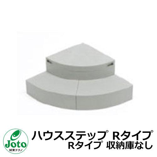 お庭の段差解消に加え、大容量の収納スペースに 収納 ステップ ハウスステップ Rタイプ Rタイプ 収納庫なし CUB-R60 Joto 城東テクノ
