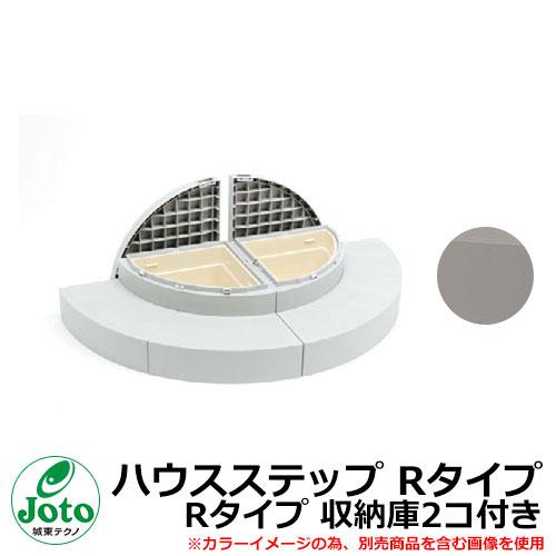 収納 ステップ ハウスステップ Rタイプ Rタイプ 収納庫2コ付き イメージ:スモークグレー(SG) Joto 城東テクノ