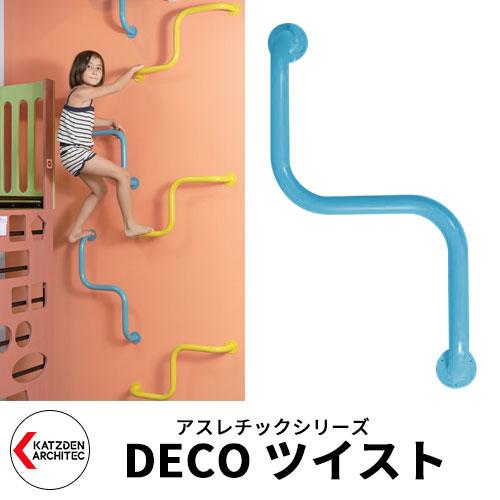 カツデンアーキテック DECO ツイスト 家庭用アスレチックシリーズ イメージ:パステルブルー 運動器具 TXフリー トルエンキシレン非含有 機械構造用炭素鋼鋼管