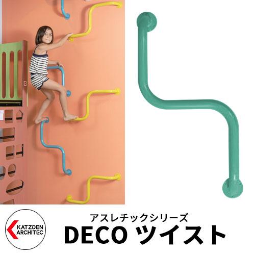 カツデンアーキテック DECO ツイスト 家庭用アスレチックシリーズ イメージ:ペールグリーン 運動器具 TXフリー トルエンキシレン非含有 気化器構造用炭素鋼鋼管