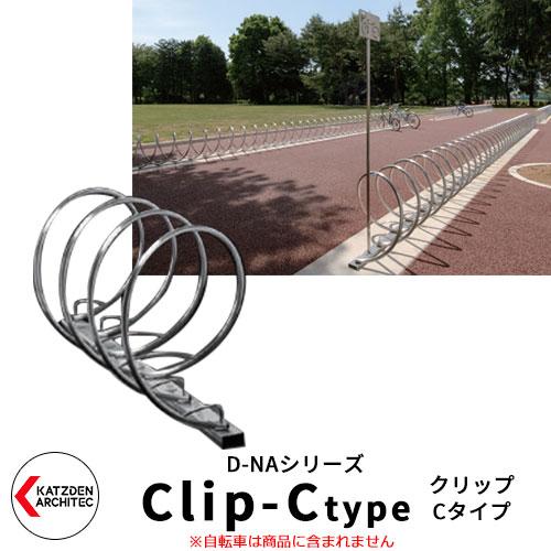 カツデンアーキテック D-NA C-Type Cタイプ 自転車スタンド 円らせん型 床付タイプ サイクルスタンド ステンレス