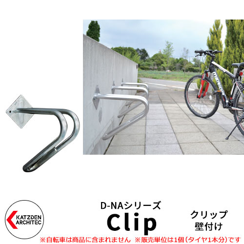 カツデンアーキテック D-NA CLIP クリップ 自転車スタンド V字型 壁付タイプ サイクルスタンド ステンレス