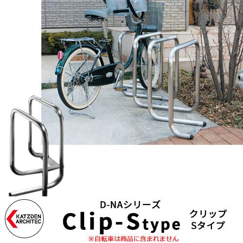 カツデンアーキテック D-NA S-Type Sタイプ 自転車スタンド 角らせん型 床付タイプ サイクルスタンド ステンレス