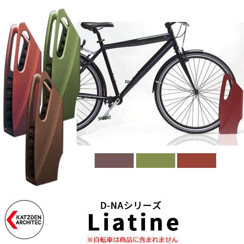 カツデンアーキテック D-NA Liatina ラティーナ 自転車スタンド 全3色 帆船型 床付タイプ サイクルスタンド アルミ鋳造合金