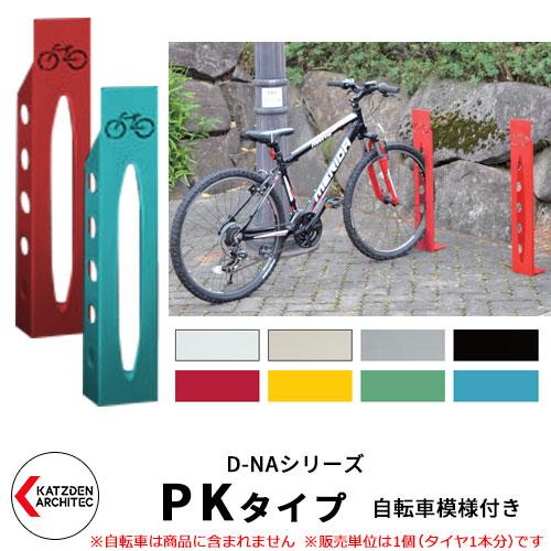 カツデンアーキテック D-NA PK Type PKタイプ 自転車スタンド 全10色 角柱型(自転車模様付き) 床付タイプ サイクルスタンド ステンレス