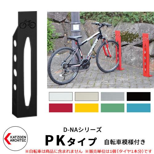 カツデンアーキテック D-NA PK Type PKタイプ 自転車スタンド イメージ:半艶ブラック 角柱型(自転車模様付き) 床付タイプ サイクルスタンド スチール鋼管