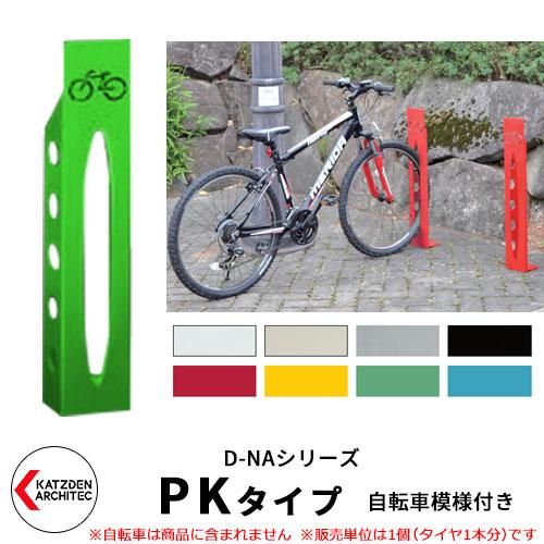 カツデンアーキテック D-NA PK Type PKタイプ 自転車スタンド イメージ:ゲルプグリーン 角柱型(自転車模様付き) 床付タイプ サイクルスタンド スチール鋼管