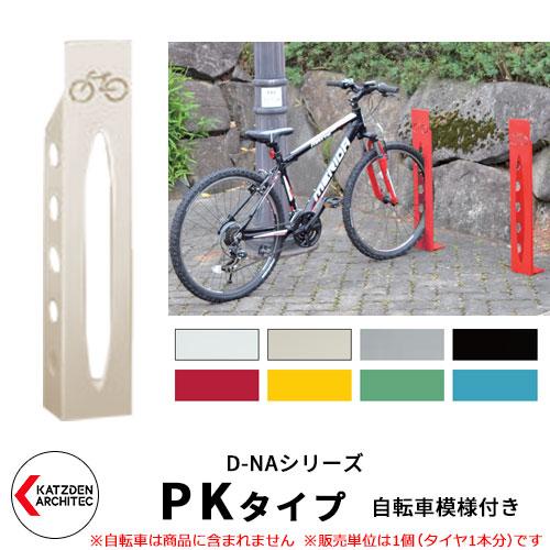 カツデンアーキテック D-NA PK Type PKタイプ 自転車スタンド イメージ:アイボリーホワイト 角柱型(自転車模様付き) 床付タイプ サイクルスタンド スチール鋼管
