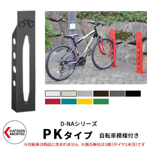 カツデンアーキテック D-NA PK Type PKタイプ 自転車スタンド イメージ:パールグレー 角柱型(自転車模様付き) 床付タイプ サイクルスタンド スチール鋼管