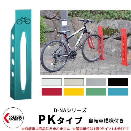 カツデンアーキテック D-NA PK Type PKタイプ 自転車スタンド イメージ:ターキッシュブルー 角柱型(自転車模様付き) 床付タイプ サイクルスタンド スチール鋼管