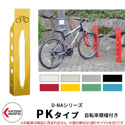 カツデンアーキテック D-NA PK Type PKタイプ 自転車スタンド イメージ:トラフィックイエロー 角柱型(自転車模様付き) 床付タイプ サイクルスタンド スチール鋼管