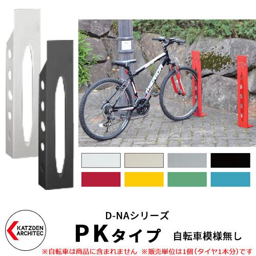 カツデンアーキテック D-NA PK Type PKタイプ 自転車スタンド 全10色 角柱型(自転車模様無し) 床付タイプ サイクルスタンド ステンレス