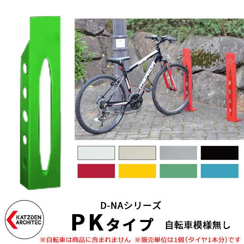 カツデンアーキテック D-NA PK Type PKタイプ 自転車スタンド イメージ:ゲルプグリーン 角柱型(自転車模様無し) 床付タイプ サイクルスタンド スチール鋼管