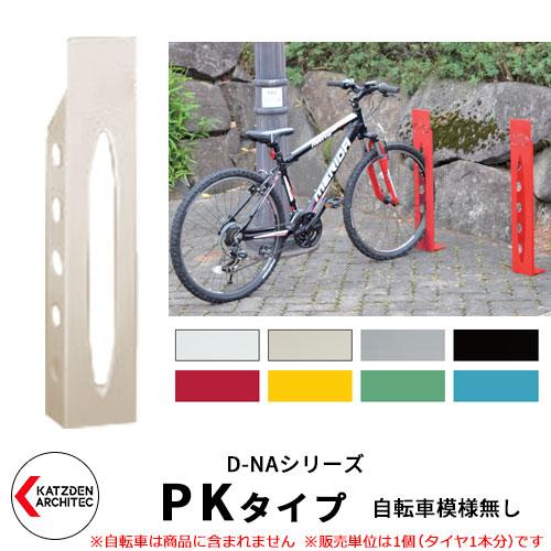 カツデンアーキテック D-NA PK Type PKタイプ 自転車スタンド イメージ:アイボリーホワイト 角柱型(自転車模様無し) 床付タイプ サイクルスタンド スチール鋼管
