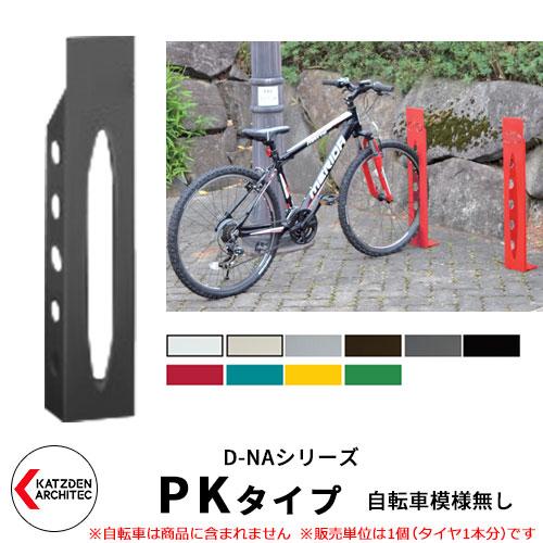 カツデンアーキテック D-NA PK Type PKタイプ 自転車スタンド イメージ:パールグレー 角柱型(自転車模様無し) 床付タイプ サイクルスタンド スチール鋼管