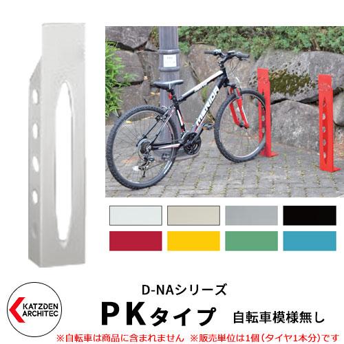 PKタイプは古代ローマの列柱をイメージ 自転車飾り無し仕様 カツデンアーキテック D-NA PK Type PKタイプ 自転車模様無し 角柱型 スチール鋼管 正規激安 イメージ:ピュアホワイト 自転車スタンド 公式サイト サイクルスタンド 床付タイプ