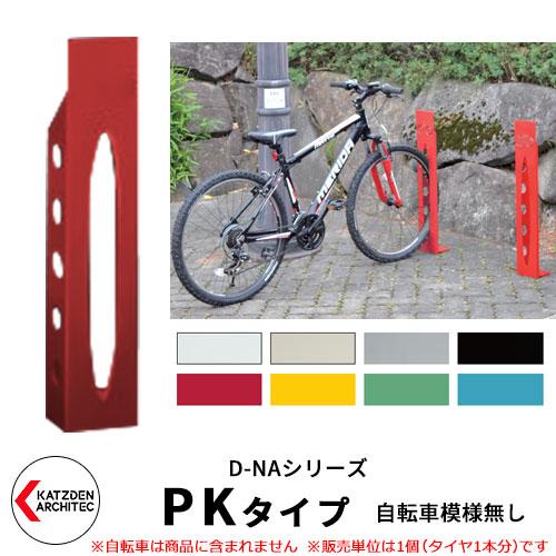 PKタイプは古代ローマの列柱をイメージ 自転車飾り無し仕様 カツデンアーキテック D-NA PK Type PKタイプ 自転車模様無し 新商品!新型 自転車スタンド スチール鋼管 床付タイプ イメージ:シグナルレッド 角柱型 サイクルスタンド 毎日続々入荷