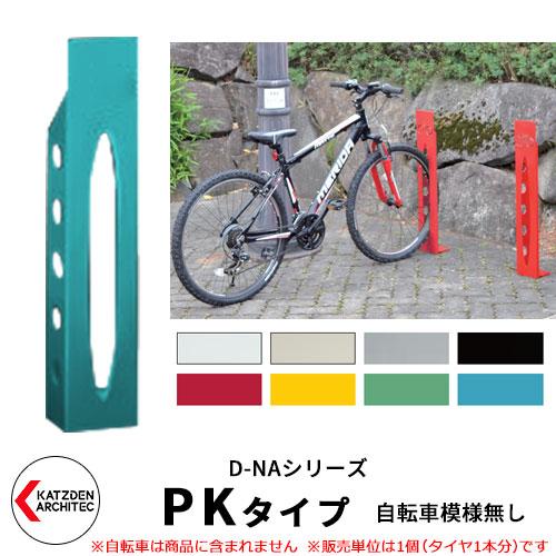 カツデンアーキテック D-NA PK Type PKタイプ 自転車スタンド イメージ:ターキッシュブルー 角柱型(自転車模様無し) 床付タイプ サイクルスタンド スチール鋼管