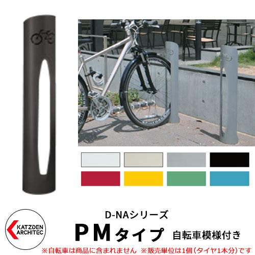 カツデンアーキテック D-NA PM Type PMタイプ 自転車スタンド イメージ:半艶ブラック 円柱型(自転車模様付き) 床付タイプ サイクルスタンド スチール鋼管