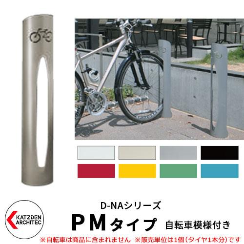 カツデンアーキテック D-NA PM Type PMタイプ 自転車スタンド イメージ:アイボリーホワイト 円柱型(自転車模様付き) 床付タイプ サイクルスタンド スチール鋼管