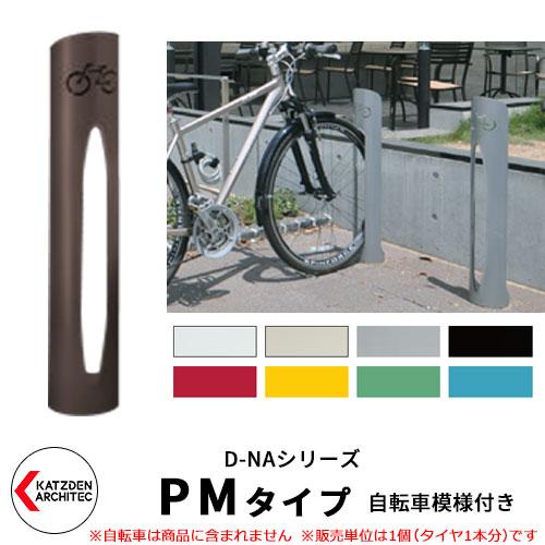 カツデンアーキテック D-NA PM Type PMタイプ 自転車スタンド イメージ:こげ茶 円柱型(自転車模様付き) 床付タイプ サイクルスタンド スチール鋼管