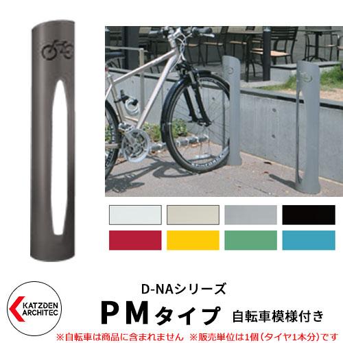カツデンアーキテック D-NA PM Type PMタイプ 自転車スタンド イメージ:パールグレー 円柱型(自転車模様付き) 床付タイプ サイクルスタンド スチール鋼管