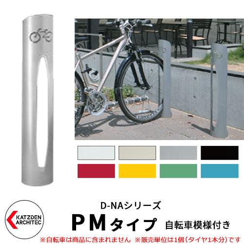 カツデンアーキテック D-NA PM Type PMタイプ 自転車スタンド イメージ:ピュアホワイト 円柱型(自転車模様付き) 床付タイプ サイクルスタンド スチール鋼管