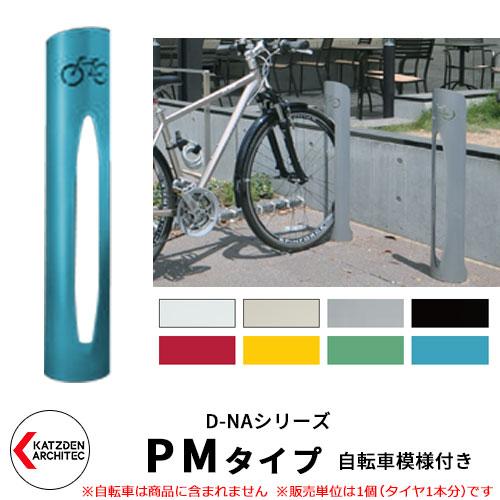 カツデンアーキテック D-NA PM Type PMタイプ 自転車スタンド イメージ:ターキッシュブルー 円柱型(自転車模様付き) 床付タイプ サイクルスタンド スチール鋼管