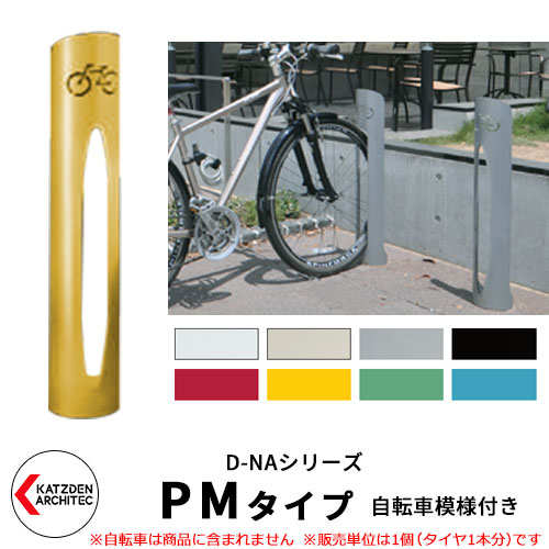 カツデンアーキテック D-NA PM Type PMタイプ 自転車スタンド イメージ:トラフィックイエロー 円柱型(自転車模様付き) 床付タイプ サイクルスタンド スチール鋼管