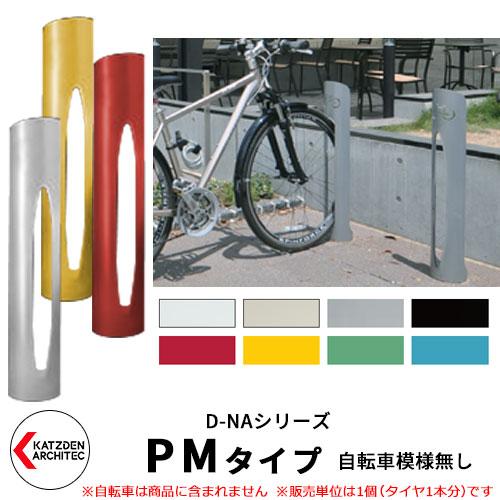 カツデンアーキテック D-NA PM Type PMタイプ 自転車スタンド 全10色 円柱型(自転車模様無し) 床付タイプ サイクルスタンド スチール鋼管