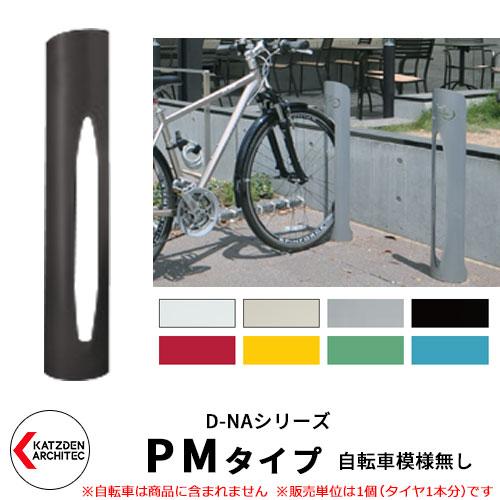 カツデンアーキテック D-NA PM Type PMタイプ 自転車スタンド イメージ:半艶ブラック 円柱型(自転車模様無し) 床付タイプ サイクルスタンド スチール鋼管