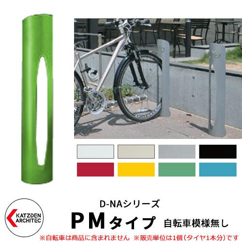カツデンアーキテック D-NA PM Type PMタイプ 自転車スタンド イメージ:ゲルプグリーン 円柱型(自転車模様無し) 床付タイプ サイクルスタンド スチール鋼管