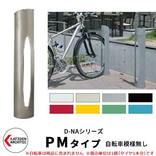 カツデンアーキテック D-NA PM Type PMタイプ 自転車スタンド イメージ:アイボリーホワイト 円柱型(自転車模様無し) 床付タイプ サイクルスタンド スチール鋼管