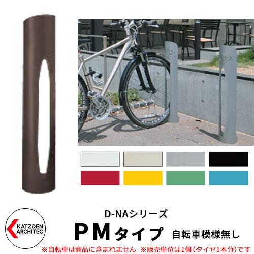 カツデンアーキテック D-NA PM Type PMタイプ 自転車スタンド イメージ:こげ茶 円柱型(自転車模様無し) 床付タイプ サイクルスタンド スチール鋼管