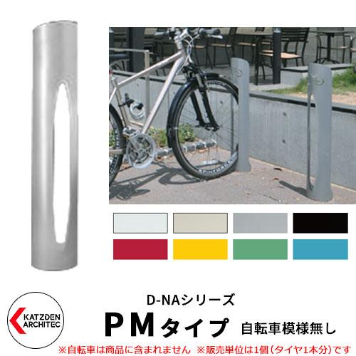 カツデンアーキテック D-NA PM Type PMタイプ 自転車スタンド イメージ:ピュアホワイト 円柱型(自転車模様無し) 床付タイプ サイクルスタンド スチール鋼管