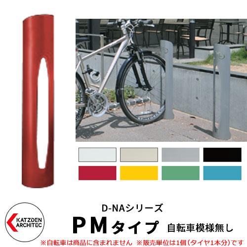 カツデンアーキテック D-NA PM Type PMタイプ 自転車スタンド イメージ:シグナルレッド 円柱型(自転車模様無し) 床付タイプ サイクルスタンド スチール鋼管