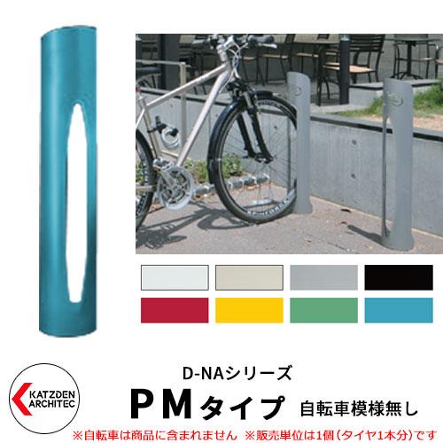 カツデンアーキテック D-NA PM Type PMタイプ 自転車スタンド イメージ:ターキッシュブルー 円柱型(自転車模様無し) 床付タイプ サイクルスタンド スチール鋼管