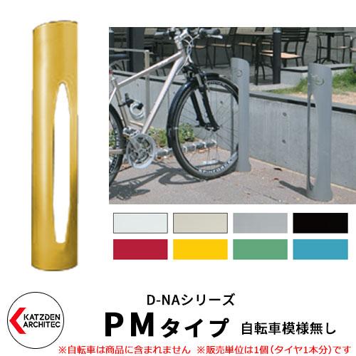 カツデンアーキテック D-NA PM Type PMタイプ 自転車スタンド イメージ:トラフィックイエロー 円柱型(自転車模様無し) 床付タイプ サイクルスタンド スチール鋼管