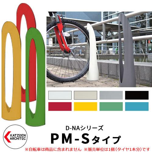PM-Sは PMタイプをコンパクトにした省スペースタイプです カツデンアーキテック D-NA PM S Type サイクルスタンド 即日出荷 オープニング 大放出セール スチール鋼管 自転車スタンド コンパクト円柱型 床付タイプ PM-Sタイプ イメージ:ペールグリーン
