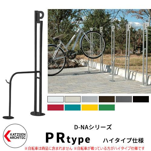 カツデンアーキテック D-NA PR Type PRタイプ ハイタイプ 自転車スタンド イメージ:半艶ブラック パイプロッド型(高位置用) 床付タイプ サイクルスタンド スチール鋼管