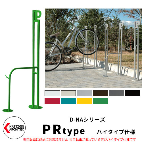 カツデンアーキテック D-NA PR Type PRタイプ ハイタイプ 自転車スタンド イメージ:ゲルプグリーン パイプロッド型(高位置用) 床付タイプ サイクルスタンド スチール鋼管